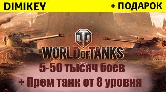 WOT [ПРЕМ танк от 8 ур.][5-50к боев] без прив + ПОЧТА