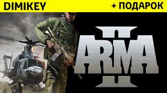 Купить Arma 2 + подарок + бонус + скидка 15% [STEAM] Steam аккаунт с ПОЧТОЙ + БОНУСЫ от продавца Dimikeys