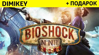 BioShock Infinite +скидка 15% [STEAM] ОПЛАТА КАРТОЙ