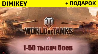 wot [1-50 tys. boev] bez privyazki + pochta 39 rur