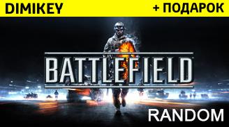 Случайный Battlefield (5, 1, 4, 3) [ORIGIN] + подарок
