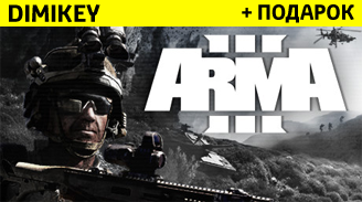 Купить ARMA 3 + подарок + бонус + скидка 15% [STEAM] Steam аккаунт с ПОЧТОЙ + БОНУСЫ от продавца Dimikeys