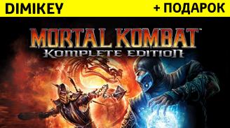 Mortal Kombat Komplete Edition+подарок+бонус [STEAM]