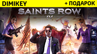Saints Row 4 + скидка 15% [STEAM] ОПЛАТА КАРТОЙ