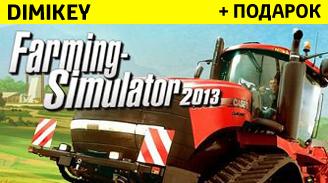 Farming Simulator 2013 + подарок [STEAM] ОПЛАТА КАРТОЙ