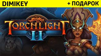 Torchlight II  + подарок [STEAM] ОПЛАТА КАРТОЙ