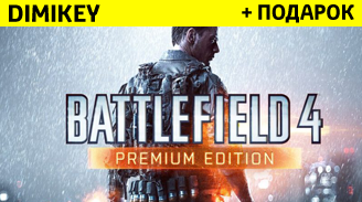 Фотография battlefield 4 premium [origin] + подарок + бонус