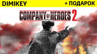 Company of Heroes 2 + бонус [STEAM] ОПЛАТА КАРТОЙ