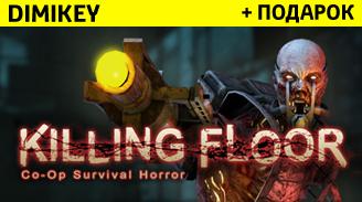 Killing Floor + подарок + бонус + скидка 15% [STEAM]