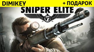 Sniper Elite V2 + подарок + бонус [STEAM] ОПЛАТА КАРТОЙ