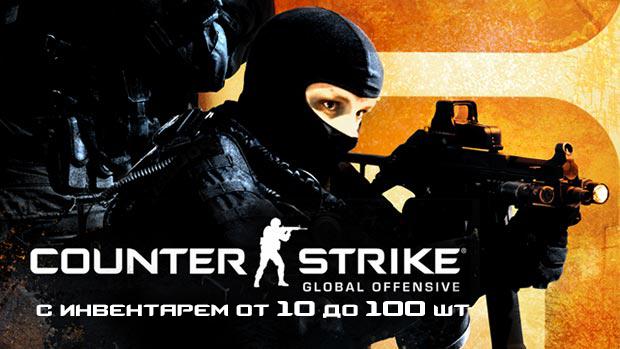 CS:GO с инвентарем (от 10 до 100 штук) [STEAM]