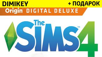 Sims 4 Digital Deluxe[ORIGIN] + подарок   ОПЛАТА КАРТОЙ