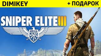 Sniper Elite 3 + Подарок + Бонус + Скидка 15% [STEAM]