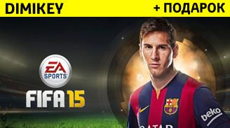 FIFA 15 [ORIGIN] + подарок + скидка   ОПЛАТА КАРТОЙ