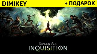 Dragon Age: Inquisition + ответ [ORIGIN]