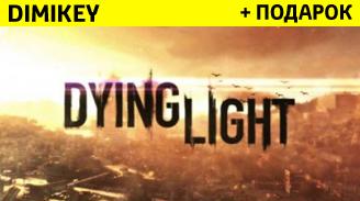 DYING LIGHT + бонус + скидка 15% [STEAM] ОПЛАТА КАРТОЙ