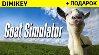 Goat Simulator + подарок + скидка 15% [STEAM]