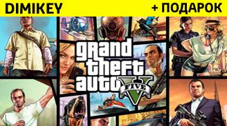Grand Theft Auto 5 + подарок + бонус + скидка [STEAM]