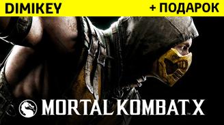 Купить Mortal Kombat 10 + подарок + бонус + скидка [STEAM]