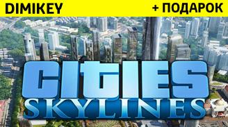 Cities: Skylines + скидка [STEAM] ОПЛАТА КАРТОЙ