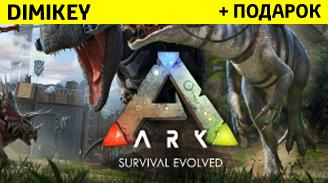 ARK: Survival Evolved + бонус [STEAM] ОПЛАТА КАРТОЙ