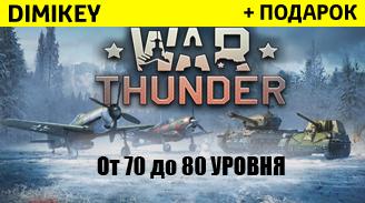 Аккаунт WarThunder от 70 до 80 уровня + подарок