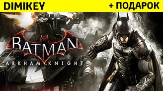 Batman: Arkham Knight + подарок + бонус [STEAM]