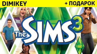 The Sims 3 [ORIGIN] + подарок