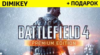 Фотография battlefield 4 premium [origin] + подарок| оплата картой