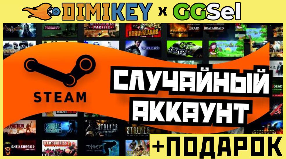 Фотография случайный аккаунт steam (№1 в рунете!) скидка 50%