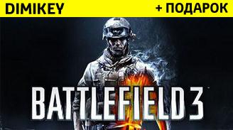 Battlefield 3 [ORIGIN] + подарок + скидка