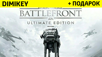 Star Wars Battlefront Ultimate Ed. [ORIGIN] + подарок