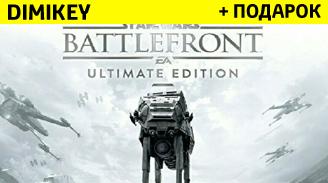 Star Wars Battlefront Ultimate Edition + ответ [ORIGIN]