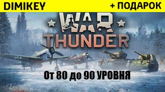 Аккаунт WarThunder от 80 до 90 уровня + подарок
