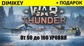 Аккаунт WarThunder от 90 до 100 уровня + подарок