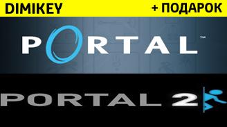 Купить Portal 2 + Portal + подарок + бонус [STEAM]