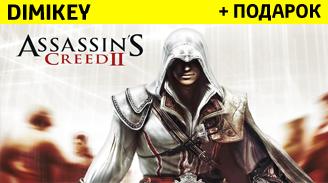 Assassins Creed 2 [UPLAY] + скидка
