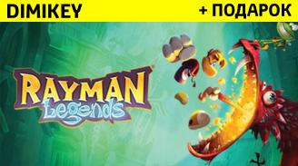 Фотография rayman legends + скидка + подарок + бонус [uplay]