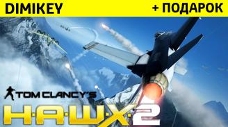 Tom Clancy's H.A.W.X. 2 [UPLAY] + скидка