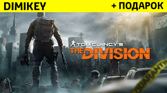 Tom Clancy's The Division [UPLAY] + скидка