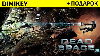 Dead Space [ORIGIN] + подарок + скидка