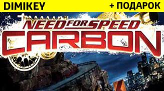 Need for Speed Carbon[ORIGIN] + подарок   ОПЛАТА КАРТОЙ