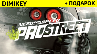 Need for Speed ProStreet [ORIGIN] + подарок