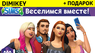 Sims 4 Веселимся вместе! [ORIGIN] + подарок