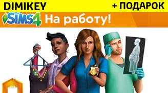 Sims 4 На работу! [ORIGIN] + подарок   ОПЛАТА КАРТОЙ