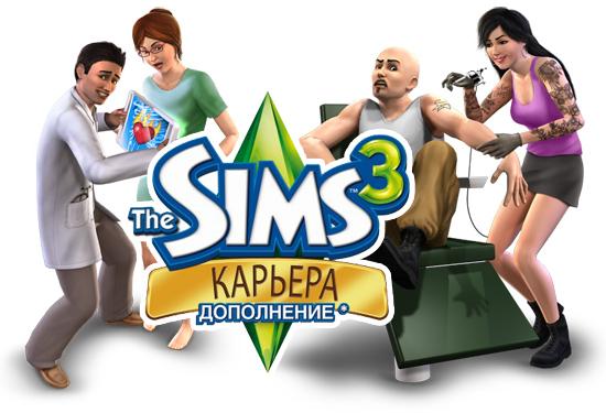 The Sims 3 Карьера [ORIGIN]