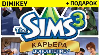 The Sims 3 Карьера [ORIGIN] + подарок