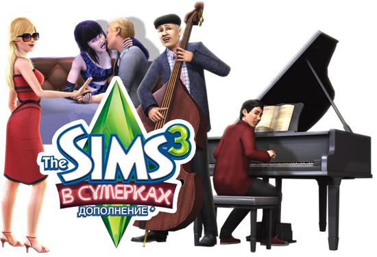 The Sims 3 В сумерках [ORIGIN]