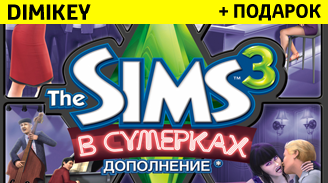 The Sims 3 В сумерках [ORIGIN] + подарок