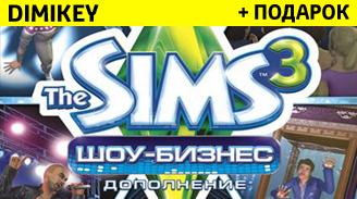 The Sims 3 Шоу-бизнес [ORIGIN] + подарок